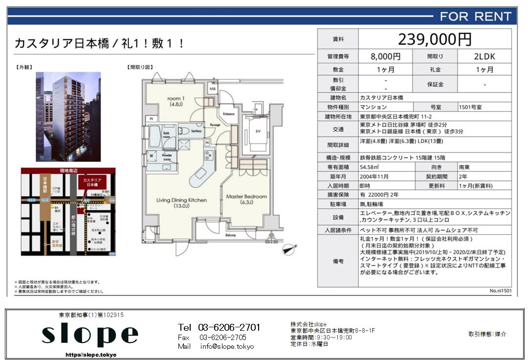 カスタリア日本橋15階の図面