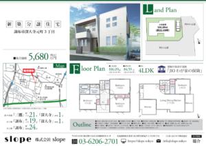 深大寺元町/新築戸建の図面