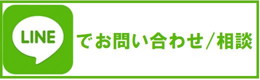 ラインお問い合わせ 株式会社slope